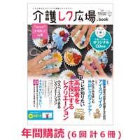 介護レク広場.book 2019-2020版 (年間購読)