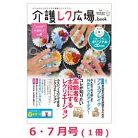 介護レク広場.book 6.7月号 (2019)