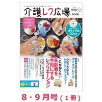 介護レク広場.book 8.9月号 (2019)