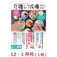 介護レク広場.book 12.1月号 (2019・2020)