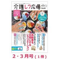 介護レク広場.book 2.3月号 (2020)