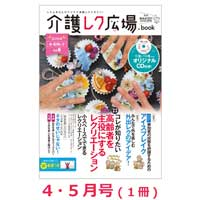 介護レク広場.book 4.5月号 (2020)