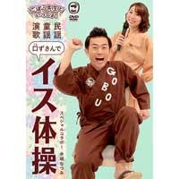 DVD) 民謡・童謡・演歌口ずさんでイス体操