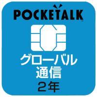 POCKETALK専用SIM (国際2年)W1P-GSIM
