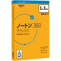 ノートン360デラックス1年3台版21394856