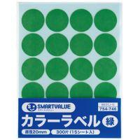カラーラベル 20mm 緑 B537J-G
