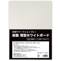 紙製薄型ホワイトボード10枚入 A4判変型