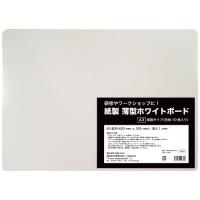紙製薄型ホワイトボード10枚入 A3判変型