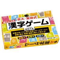京大・東田式 頭がよくなる漢字ゲーム