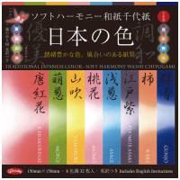 ソフトハーモニー和紙千代紙日本の色 15cm