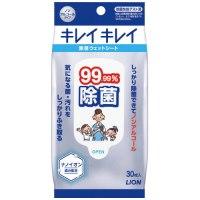 キレイキレイ除菌ウェット99.99%除菌