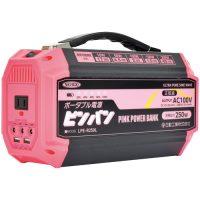 ポータブル電源 ピンバン LPE-R250L