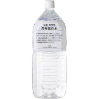 ※b_災害・非常用5年保存水 2LX6本