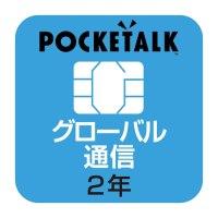 POCKETALK用SIM(業務用国際2年)W1C-GSIM
