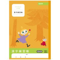 ムーミン学習帳 漢字練習 104字 LU3811