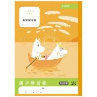 ムーミン学習帳 漢字練習 150字 LU3815