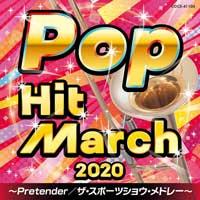 CD2020年版ポップ・ヒット・マーチ