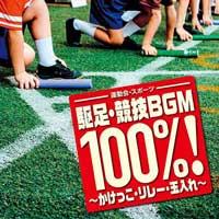 駆足・競技BGM100%