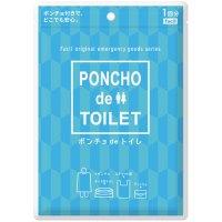b_ポンチョ de トイレ 大小便兼用 10個