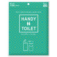 b_ハンディ-トイレ 小便専用 日本語 10個
