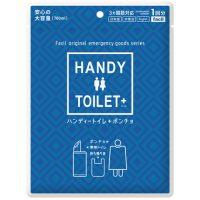 b_ハンディ-トイレ・ポンチョ 小便専用10個