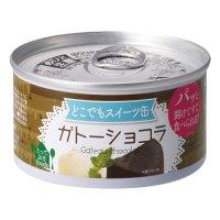 ※b スイーツ缶 ガトーショコラ 24缶×3箱