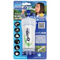 b 携帯型浄水器 mizu-Q PLUS