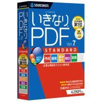 いきなりPDF Ver.7 STANDARD 0000279390