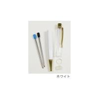 ハーバリウムボールペン ホワイト
