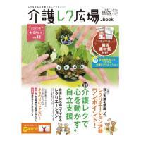 介護レク広場.book 6.7月号(2020)