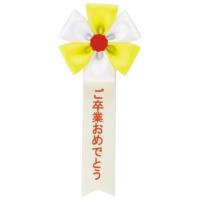 五方リボン ご卒業おめでとう(10個入)