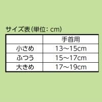 バンテリンサポーター手首用 大きめ_選択画像03