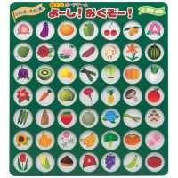 脳トレボードゲーム 花・野菜・果物