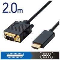 変換ケーブル HDMI-VGA 2m CAC-HDMIVGA20BK