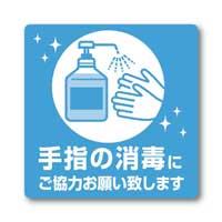 ステッカー 手指の消毒ご協力お願い 24-530