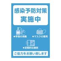 ポスター A4判 感染予防対策実施中 12-7781