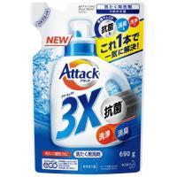 アタック3X 詰替用 690g