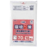 環境袋策 再生ポリ袋 半透明 70L LR74 10枚