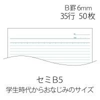 ノートブック NO-005BS B5 B罫_選択画像04