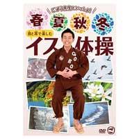DVD)春夏秋冬 目と耳で楽しむイス体操