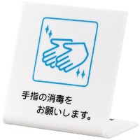 L型ピクトサイン手指の消毒をお願いUP668-2
