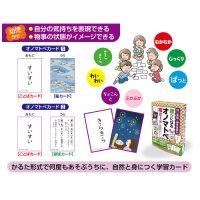 オノマトペ絵カード