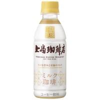 ※上島珈琲店 ミルク珈琲 PET 270mL/24本
