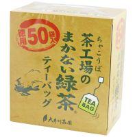 ※茶工場のまかない緑茶ティーバッグ2g/50P