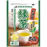 ※お徳用国内産緑茶ティーパック 3g/50袋