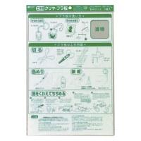 クリヤープラ板 392-046 P104 0.4mm厚