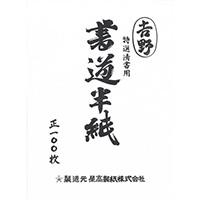 書道半紙 マ-102 吉野 100枚入