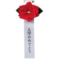 徽章リボン豆バラ入学おめでとう 期間限定