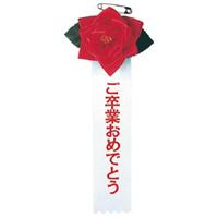 徽章リボン豆バラご卒業おめでとう