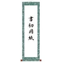 仮巻雲花紙 長半紙用 マ113